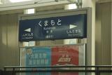 熊本駅 6