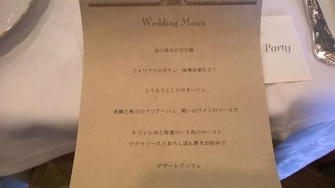 WP_20170810_016