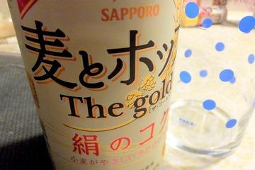 麦とホップThe Gold絹のコク