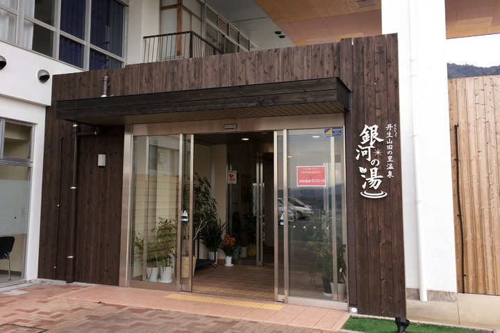 丹生山田の里温泉「銀河の湯」