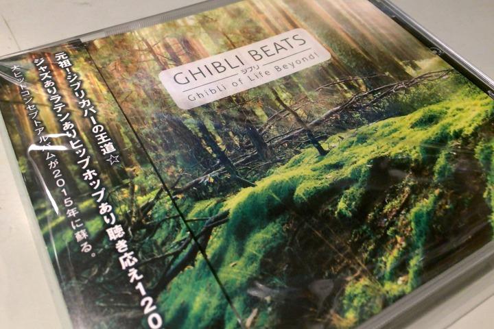 CD「ジブリビート」