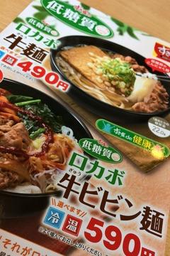 すき家のロカボ牛麺メニュー