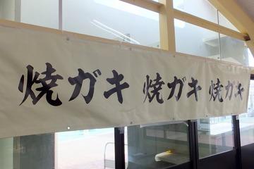 道の駅あわじ駅前食堂の「焼ガキ」横断幕