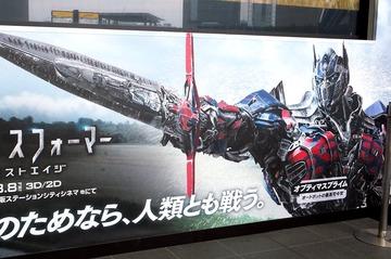 トランスフォーマーの大型ポスター