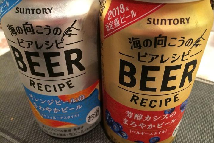 サントリーのビアレシピ2種