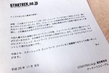 スタートレック ネットワーク ジャパンからの案内状