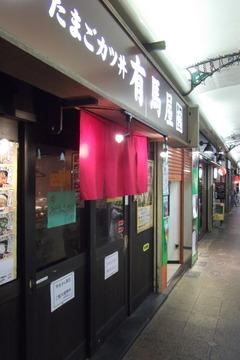 神戸たまごカツ丼の有馬屋