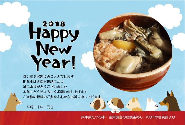 年賀の挨拶2018
