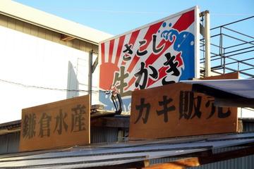 坂越漁港の鎌倉水産
