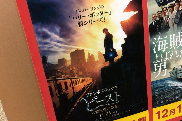 ポスター「ファンタスティックビーストと魔法使いの旅」