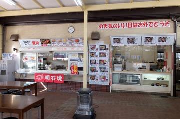 道の駅あわじ駅前食堂
