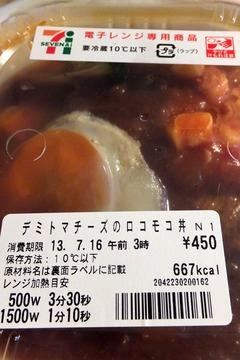 セブンイレブンのロコモコ丼(ラベル)