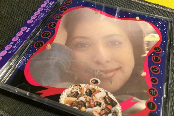 CD「シリアポールの夢で逢えたら」(ケース)