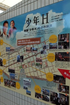 鷹取駅前の「少年H」ポスター3