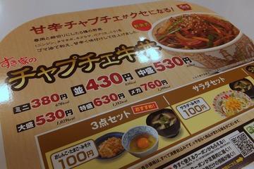 すき家のチャプチェ牛丼ステッカーメニュー