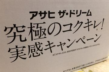 アサヒ ザ・ドリーム究極のコクキレ!実感キャンペーン(外箱)