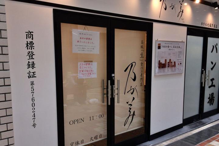 乃が美ホテル竹園芦屋店
