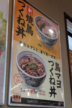 吉野家の新作焼鳥丼ポスター