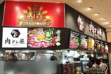 肉タレ屋・加古川店