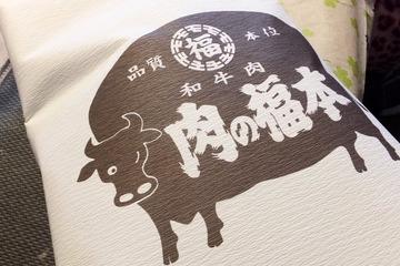 「肉の福本」(パッケージ)