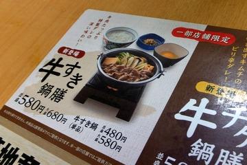 牛すき鍋膳のテーブルPOP