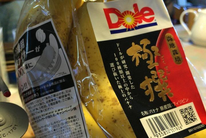 ドールバナナ極撰