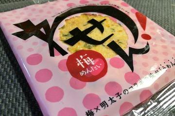 和歌山の「わせん」−梅めんたい−(包装)