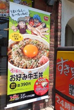 すき家のお好み牛玉丼のポスター