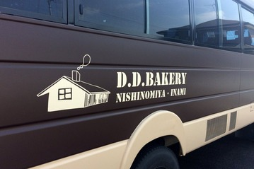 山のパン屋・ダディーズベーカリーのロゴ
