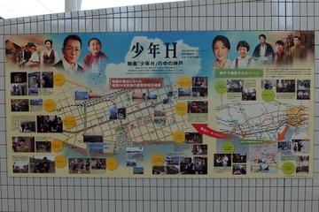 鷹取駅前の「少年H」ポスター2