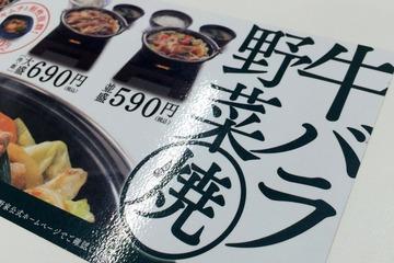 吉野家の牛バラ野菜焼(テーブルPOP)