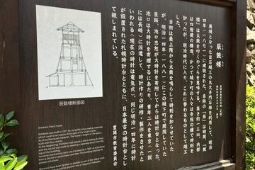 出石の辰鼓楼(解説)
