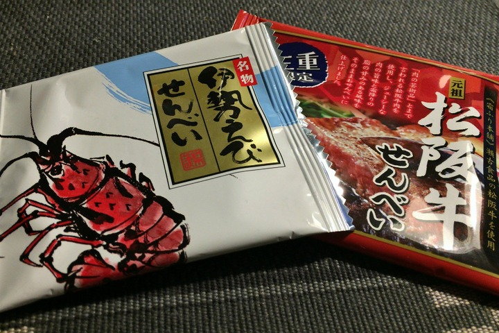 三重県土産2種