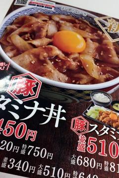 吉野家「豚スタミナ丼」のメニュー