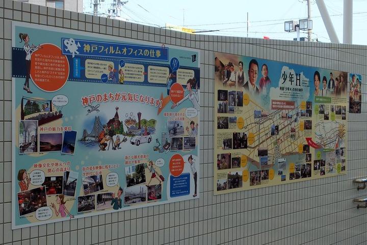 鷹取駅前の「少年H」ポスター1