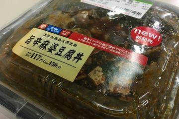 ミニストップの旨辛麻婆豆腐丼(パッケージ)