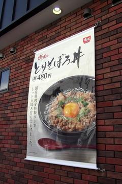 すき家の「とりそぼろ丼」ポスター