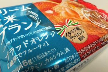 クリーム玄米ブラン「ブラッドオレンジ」(袋)