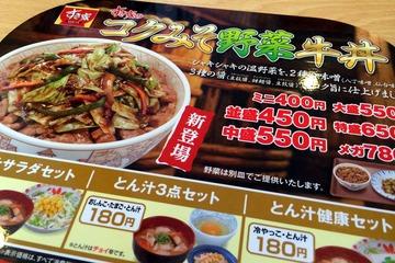 すき家のコクみそ野菜牛丼テーブルPOP