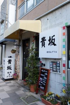 焼肉&グリル「貴坂」