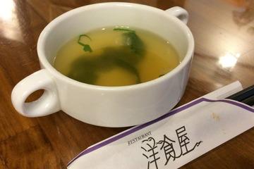 洋食屋のランチスープと箸袋