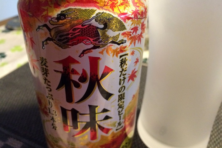 キリン「秋味」2016