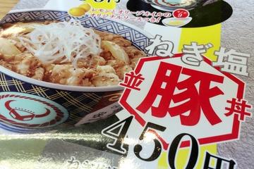 吉野家のねぎ塩豚丼メニュー