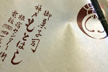 御菓子司・神戸もとはしの包装紙