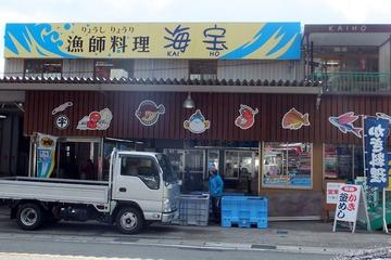漁師料理「海宝」(兵庫県たつの市)