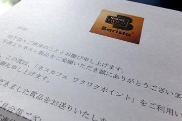 バリスタiのプレゼント当選のお知らせ