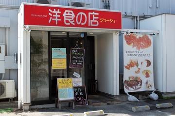 洋食の店ジューシー