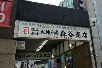 神戸元町の森谷商店