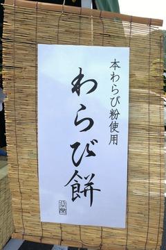 和菓子「谷常」のわらび餅看板