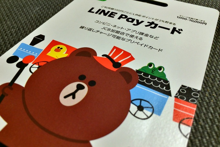 LINE PAY カード